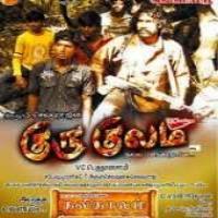 Gurukulam Songs Download