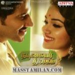Nadigaiyar Thilagam songs download