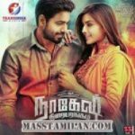 Nagesh Thiraiyarangam songs download
