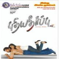 Pudhiya Theerpu Songs Download