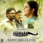 Savarakathi songs download