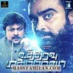 Utharavu Maharaja songs download