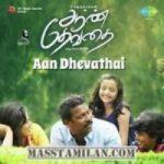 Aan Devathai songs download