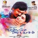 Aarambame Attagasam songs download