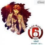 Aarilirundhu Aaru Varai songs download