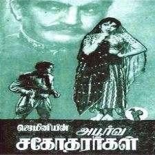 Apoorva Sagodharargal songs download