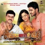 Ayyanar Veethi songs download
