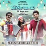 Brindavanam songs download