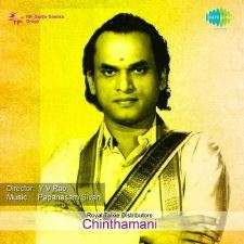 Chintamani songs download