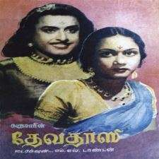 Devadasi songs download
