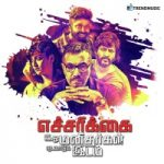 Echarikkai songs download