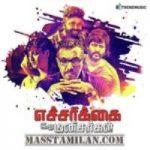 Echcharikkai songs download