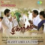 Eghantham songs download