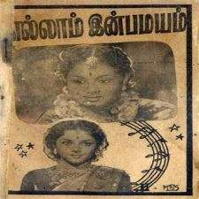 Ellam Inba Mayam songs download