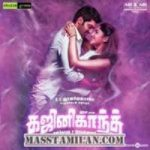 Ghajinikanth songs download