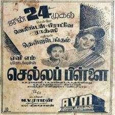 Gnanasounthari songs download