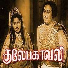 Gulebakavali songs download