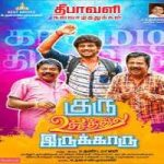 Guru Uchaththula Irukkaru songs download