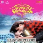 Hara Hara Mahadevaki songs download
