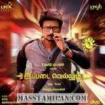 Ippadai Vellum songs download