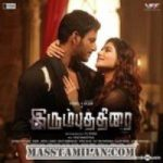 Irumbu Thirai songs download