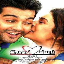 Iruvar Ullam songs download