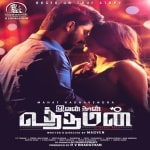 Ivan Than Uthaman songs download