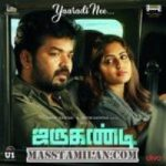 Jarugandi songs download