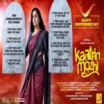 Kaatrin Mozhi songs download