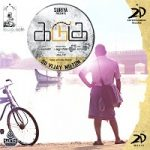 Kadugu songs download