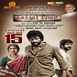 Kalathur Gramam songs download
