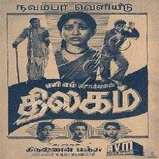 Kaliyugam songs download