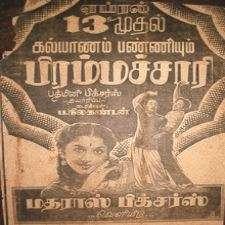 Kalyanam Panniyum Brahmachari songs download