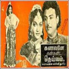Kanavaney Kankanda Deivam songs download