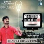 Kanavu Variyam Songs Download