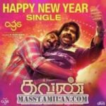 Kavan Songs Download
