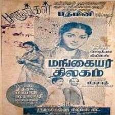Mangaiyar Thilakam songs download