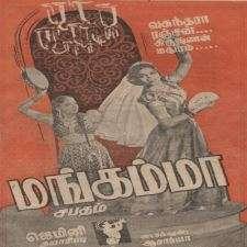 Mangamma Sapatham sonsg download