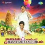 Maniyaar Kudumbam songs download
