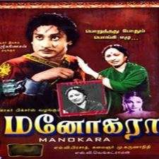 Manohara songs download