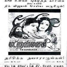 Manonmani songs download