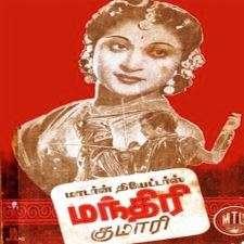 Manthiri Kumari Songs Download