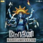 Mohini songs download