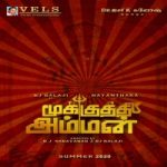 Mookuthi Amman songs download
