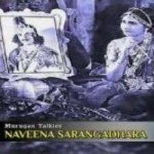 Naveena Sarangadhara songs download