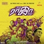Odu Raja Odu songs download