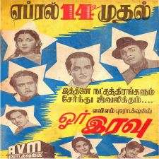 Or Iravu songs download