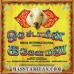 Oru Kidayin Karunai Manu songs download