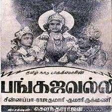 Pankajavalli songs download