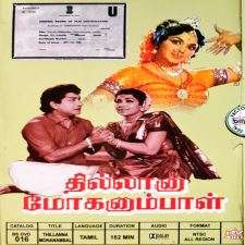Paranjothi songs download